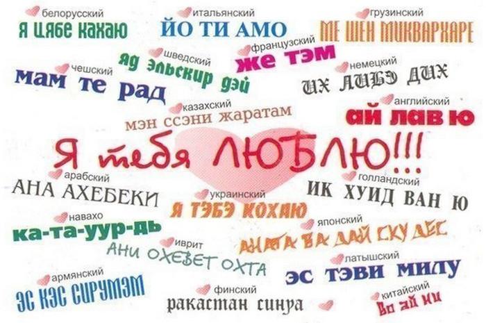 я тебя люблю на разных языках