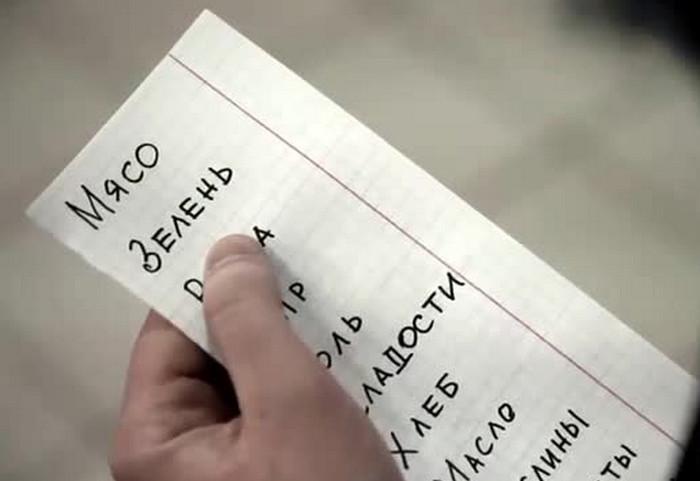 листок со списком продуктов