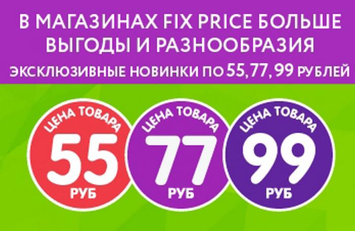 FixPrice афиша