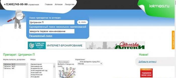 страница сайта поиска лекарств