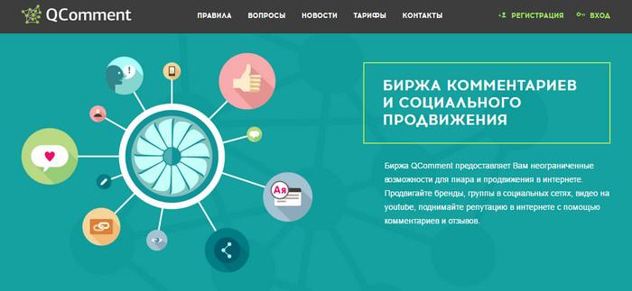 титульная страница сайта Qcomment.ru