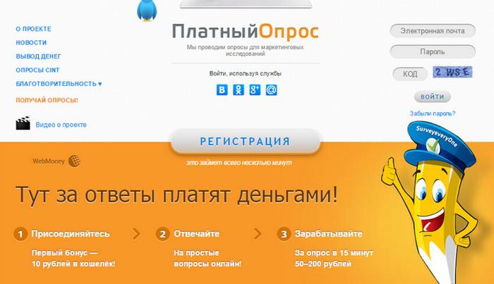 титульная страница сайта anketolog.ru