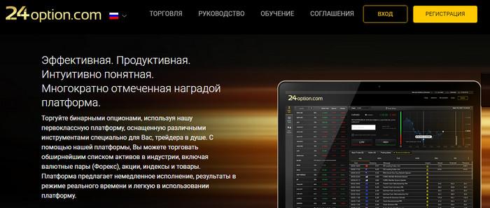 титульная страница сайта 24option.com
