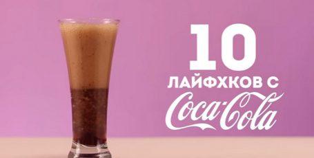 10 лайфхаков с Coca-Cola для жизни и быта