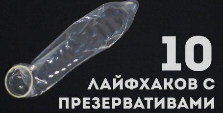10 занимательных лайфхаков с презервативами