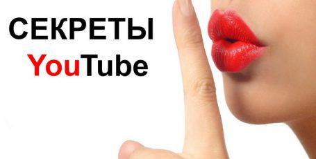 ТОП 10 лайфхаков для YouTube: скрытые возможности