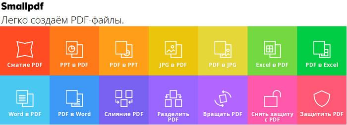 сайт программы Smallpdf