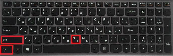 клавиши Ctrl, Shift и N на клавиатуре