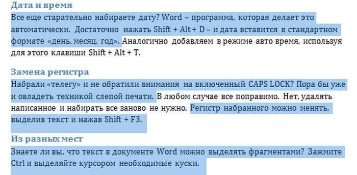 выделенные в тексте куски