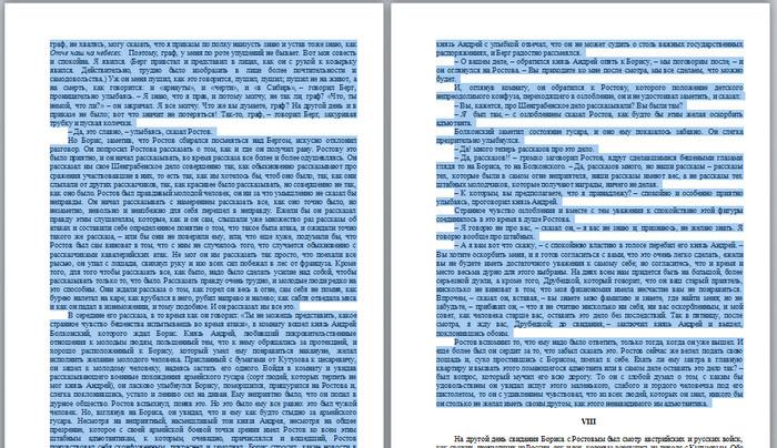 две страницы выделенного текста