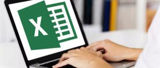 человек работает в Excel