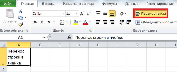 перенесенный по строкам текст в ячейке
