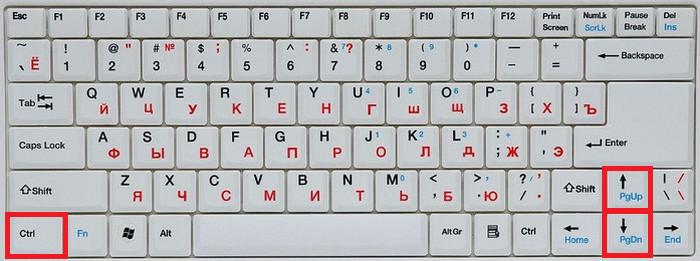 клавиши Ctrl, PgUP, PgDN