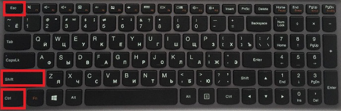 клавиши Ctrl, Shift и ESC на клвиатуре
