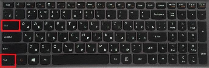 клавиши Ctrl и TAB на клавиатуре