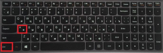 клавиши Ctrl и А на клавиатуре