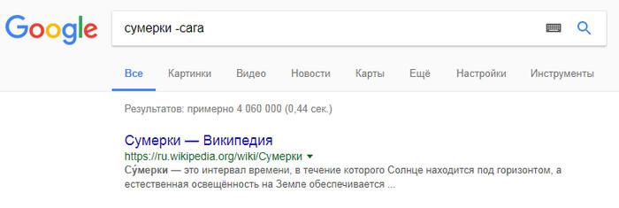поиск google с исключением слов