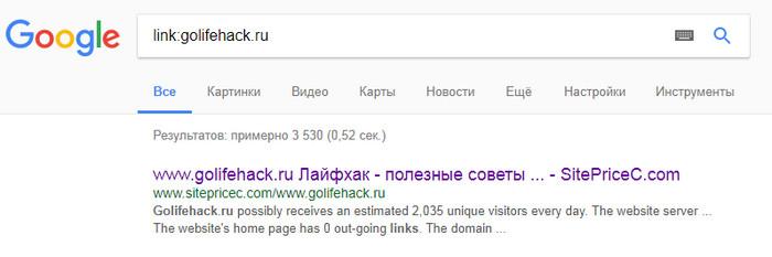 сайт golifehack.ru в поисковике