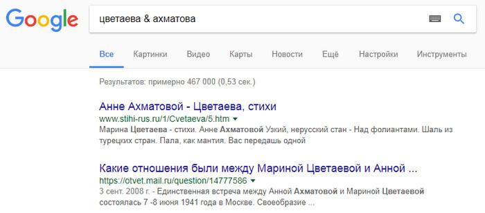поисковый запрос ахматова & цветаева