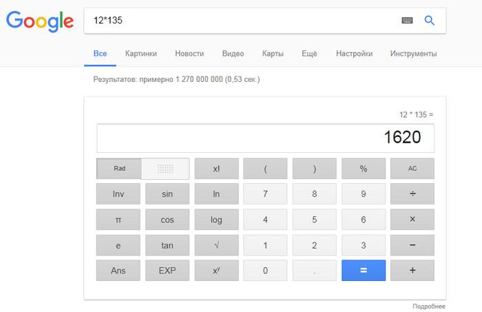 встроенный калькулятор google
