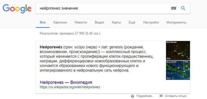 узнать значение слова в google