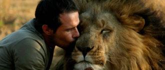 человек и лев