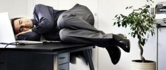 мужчина спит на рабочем месте