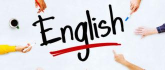 слово english