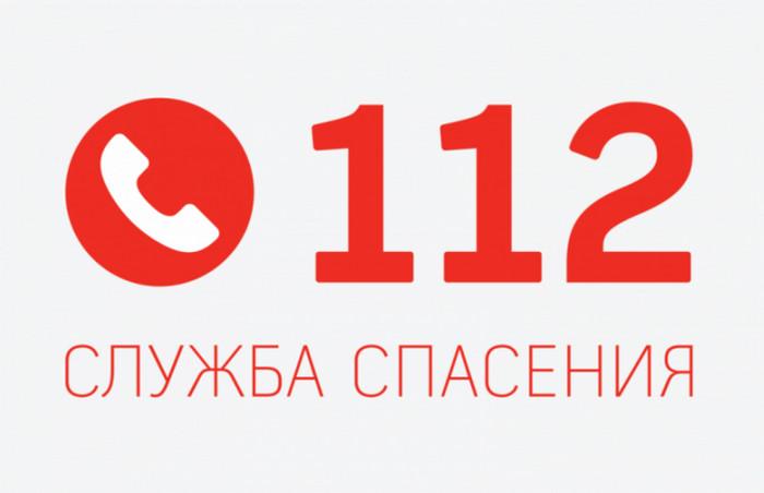 номер 112