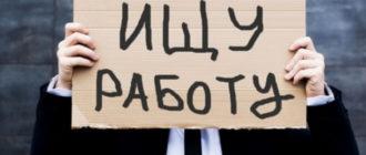 мужчина держит плакат с надписью ищу работу