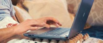 ноутбук на подставке