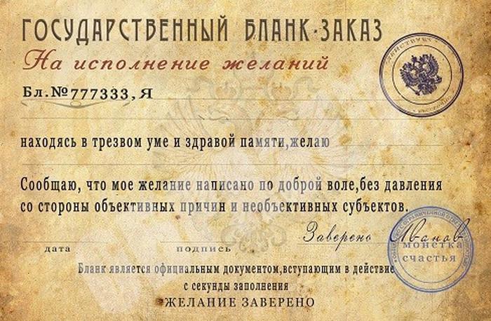 сертификат на желание
