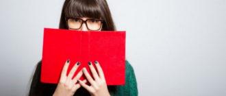девушка закрывается книгой