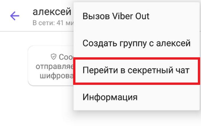секретный чат с пользователем