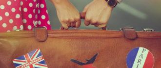 парень, девушка и чемодан