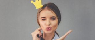 девушка держит корону