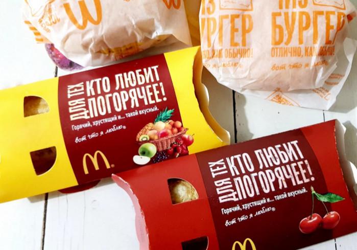 пирожок McDonalds