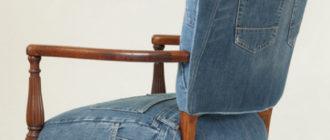 обитый джинсовой тканью стул
